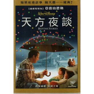 天方夜譚DVD Bedtime Stories 天方夜談 命運好好玩愛情大臨演特勤沙龍亞當山德勒(音樂影片購)