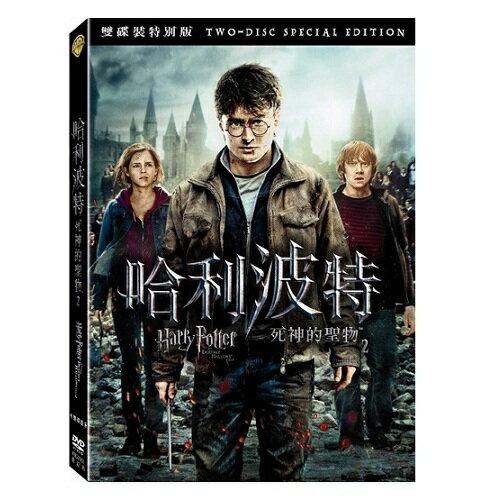 哈利波特 死神的聖物2  下集 雙碟典藏版DVD 哈利波特7 Harry Potter T