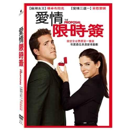 愛情 簽 DVD The Proposal 愛情三選一萊恩雷諾 跳越時空的情書珊卓布拉克
