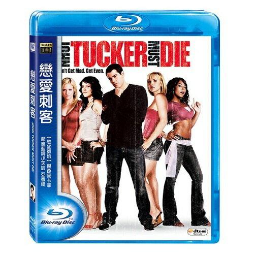 戀愛刺客 藍光BD John Tucker Must Die 慾望師奶傑西麥卡菲惡靈古堡3大滅絕亞香緹(音樂影片購)