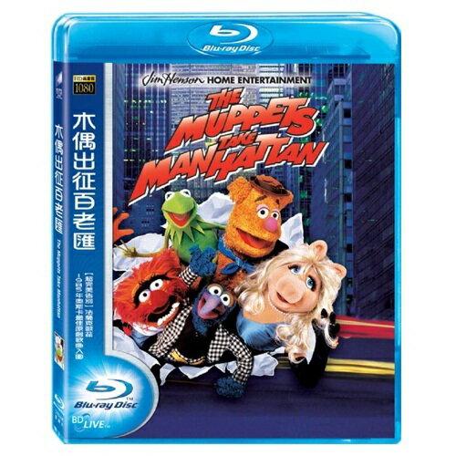 木偶出征百老匯 藍光BD The Muppets Take Manhattan 芝麻街可愛布偶眾星雲集 (音樂影片購)