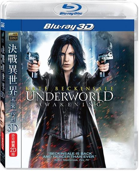 決戰異世界 未來復甦 3D附2D 藍光BD 限定版 Underworld Awakening 凱特貝琴薩 史帝芬雷 (音樂影片購)