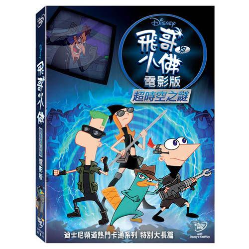 飛哥與小佛 超時空之謎 電影版DVD Phineas and Ferb Across the Second Dimension (音樂影片購)