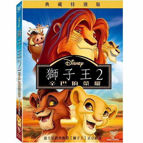 獅子王2 辛巴的榮耀DVD 獅子王續集 Lion King 2 Simba  ^#27 s
