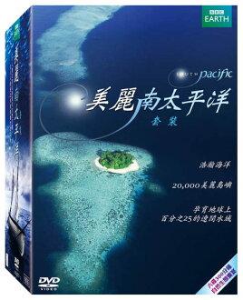 美麗南太平洋 套裝 DVD South Pacific Boxset 眾島之洋無盡蔚藍怪異的島嶼火山列島 (音樂影片購)