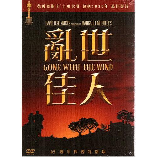亂世佳人65週年4碟特別版DVD Gone With The Wind 克拉克蓋博 費雯麗 飄原著改編 (音樂影片購)