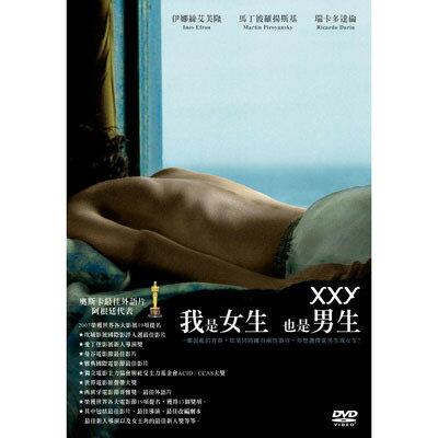 我是女生也是男生DVD 雙重性別 雙性人 同時擁有男女的性器官 限制級 XXY ^(音樂影