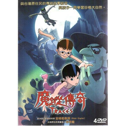 魔蹤傳奇DVD (4片裝) 魔?傳奇 Traces 一部讓孩子從歡樂當中學習人生智慧的動畫 (音樂影片購)