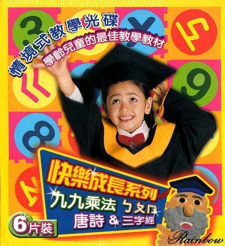 快樂成長系列VCD ~九九乘法、ㄅㄆㄇ、唐詩  三字經VCD^(全套共6片^) ^(音樂影