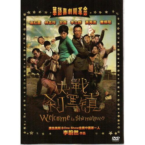 決戰剎馬鎮DVD Welcome to Shamatown 孫紅雷林志玲李立群甘薇黃海波曹炳坤 (音樂影片購)