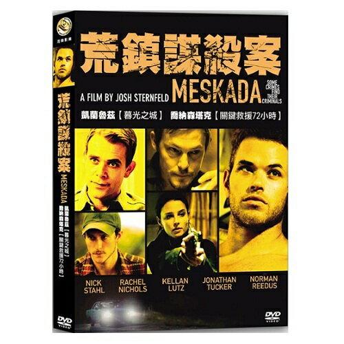 荒鎮謀殺案DVD A film by Josh Sternfeld 暮光之城凱蘭魯茲德州電鋸殺人狂喬納森塔克(音樂影片購)