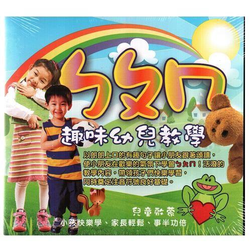 幼兒教學ㄅㄆㄇ VCD (5片裝) 以朗朗上口的有趣句子讓小朋友跟著誦讀輕鬆學會ㄅㄆㄇ(音樂影片購)