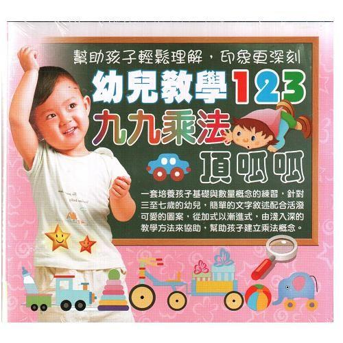 幼兒教學123 九九乘法VCD (5片裝) 針對三至七歲的幼兒 幫助孩子輕鬆理解乘法概念(音樂影片購)