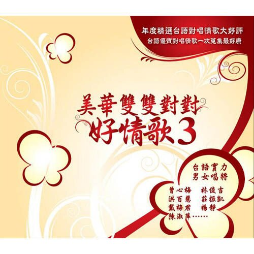 雙雙對對好情歌3 專輯CD 曾心梅林俊吉洪百慧莊振凱戴梅君楊靜陳淑萍 (音樂影片購)