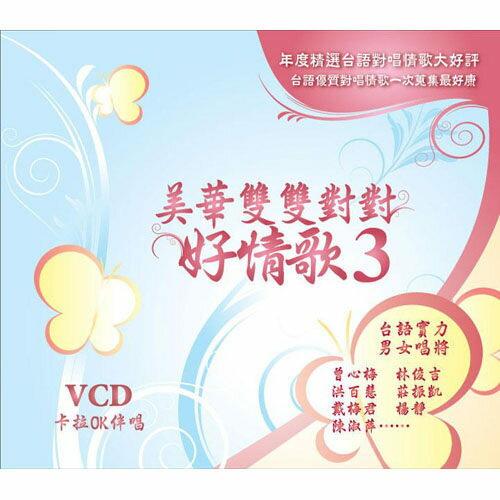 雙雙對對好情歌3 VCD 曾心梅林俊吉洪百慧莊振凱戴梅君楊靜陳淑萍 (音樂影片購)
