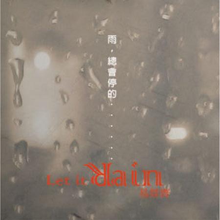 易桀齊 Let It Rain CD 單曲 雨總是會停的 創作藝人 封面照片由戴佩妮掌鏡