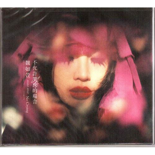 魏如萱 不允許哭泣的場合 2011全新專輯CD WAWA 娃娃 溶話脫光光抽屜隕石飛鳥勾引(音樂影片購)