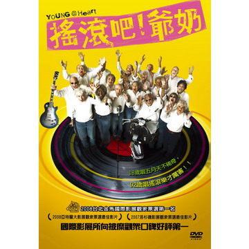 搖滾吧 ! 爺奶 DVD Young~Heart 音速青春 酷玩 電台司令 吉米漢醉克斯