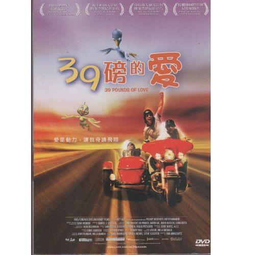 39磅的愛DVD 39 Pounds of Love 脊髓性肌肉萎縮症 SMA 以色列奧斯