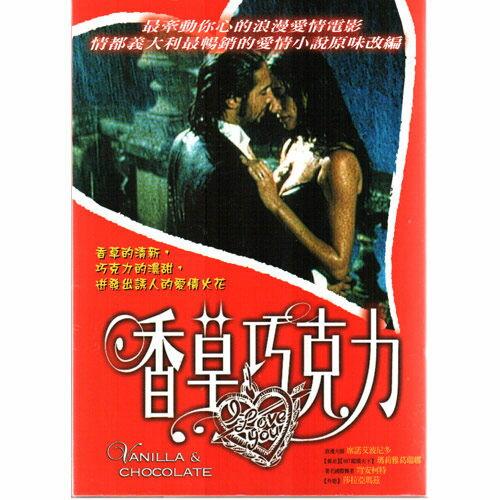 香草巧克力DVD Vanilla & Chocolate 浪漫愛情電影義大利最暢銷的愛情小說原味改編(音樂影片購)