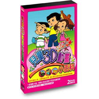 兒童3D動畫小百科 DVD 自然/科學/知識人文卡通動畫國語發音知識學習智慧兒童小百科(音樂影片購)