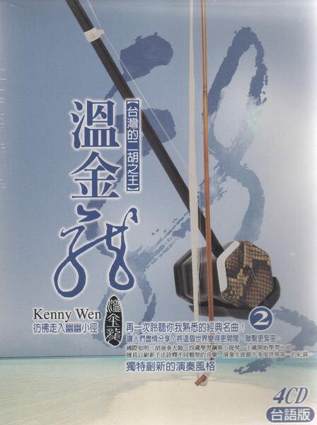 溫金龍 二胡金賞台語版2 CD Kenny Weng媽媽歌星故鄉的月雙人枕頭淡水暮色 (音樂影片購)