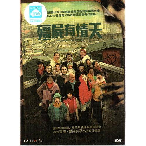 殭屍有情天DVD The Neighbor Zombie僵屍有情天 洪英根白智勳?鎔根韓恩貞 (音樂影片購)