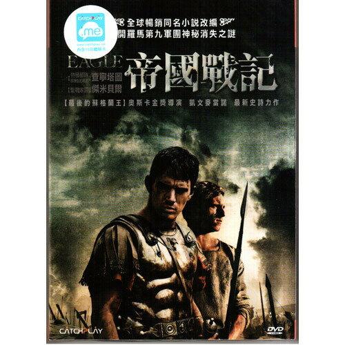 帝國戰記 DVD The Eagle 特種部隊眼鏡蛇的崛起查寧塔圖聖戰家園移動世界傑米貝爾
