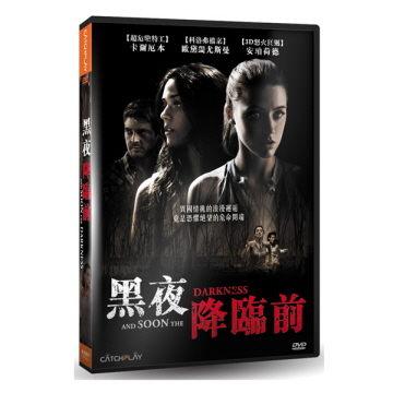 黑夜降臨前 DVD (音樂影片購)
