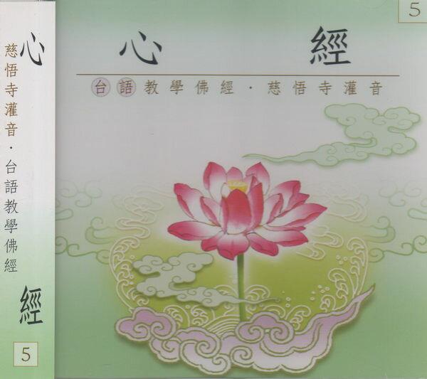 台語教學佛經 5 心經 CD 慈悟寺灌音 梵唄 菩提 佛經 經藏 莊嚴 (音樂影片購)