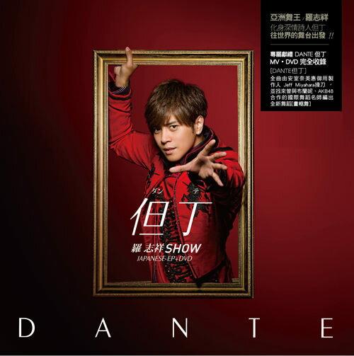羅志祥 DANTE正式版 但丁 全新日文 EP附DVD Hero 小豬 亞洲舞王SHOW羅志祥 (音樂影片購)