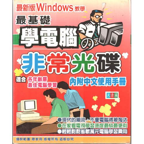最新WINDOWS 教學 最基礎學電腦 非常光碟 VCD 輕鬆 省錢 免運 (音樂影片購)