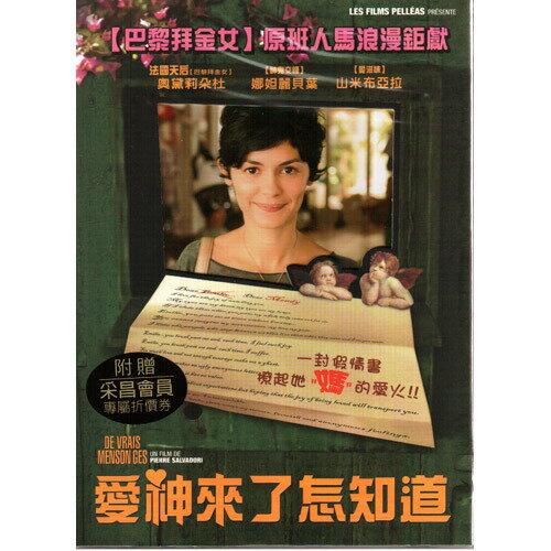 愛神來了怎知道DVD Beautiful Lies 達文西密碼時尚女王香奈兒奧黛莉朵杜 (音樂影片購)