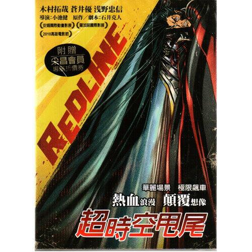 超時空甩尾DVD Redline 駭客任務立體動畫小池健福音戰士新劇場版編劇木村拓哉配音^