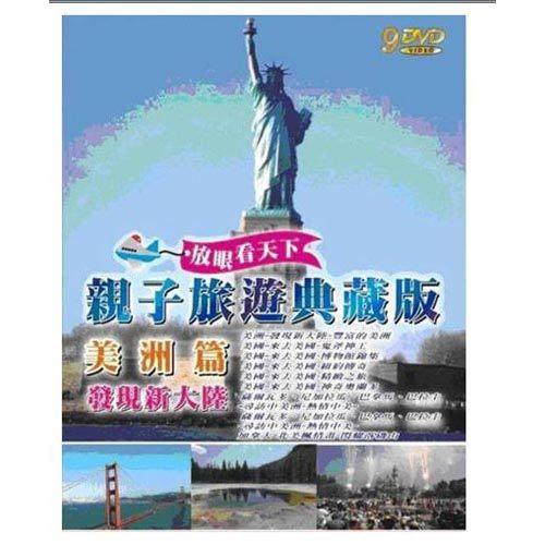 親子旅遊典藏版 DVD (9片裝/美洲篇發現新大陸) 黃石公園波特蘭市佛羅里達薩爾瓦多 (音樂影片購)