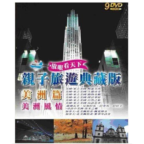 親子旅遊典藏版 DVD (9片裝/ 美洲篇-美洲風情) 美國內華達市皮德蒙公園紐約 (音樂影片購)