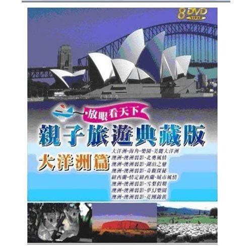 親子旅遊典藏版 DVD (8片裝/ 大洋洲篇) 大洋洲海角樂園澳洲紐西蘭墨爾本 (音樂影片購)