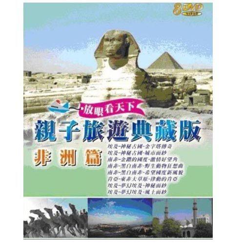 親子旅遊典藏版 DVD (8片裝/ 非洲篇) 埃及金字塔傳奇南非金鑽的國度肯亞東非大草原 (音樂影片購)