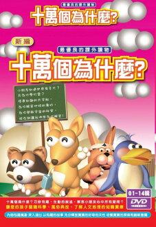 新編十萬個為什麼DVD 七片裝 兒童教學 幼教娛樂 包羅萬象 深入淺出 優良課外讀物(音樂影片購)