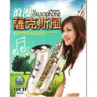 浪漫薩克斯風 CD(10片裝) 新韻系列 Romantic Saxophone (音樂影片購)