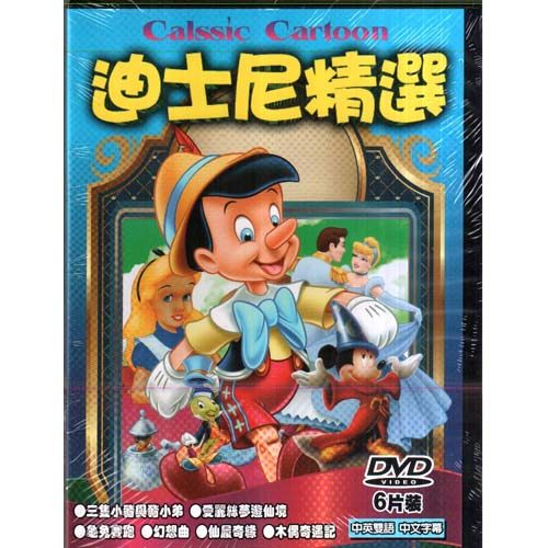 迪士尼精選DVD(6片裝) 卡通三隻小豬龜兔賽跑愛麗絲夢遊仙境仙履奇緣 (音樂影片購)