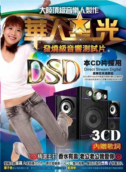 華人星光 CD 3片裝 紙飛機 夢醒了 不要用我的愛來傷害我 香水有毒 愛要怎麼說出口 (音樂影片購)