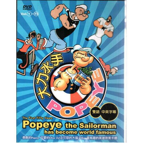 大力水手DVD The First Fifty Years 勇敢的Popeye 可愛的Ol