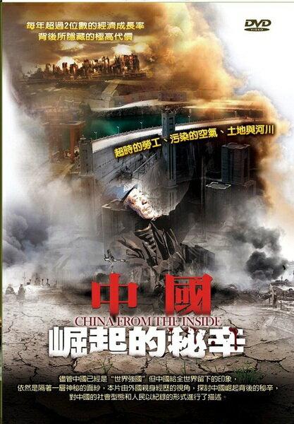 中國崛起的秘辛 2片裝DVD 紀錄片 超時的勞工 汙染的空氣 土地 河川 中國社會型態(音樂影片購)