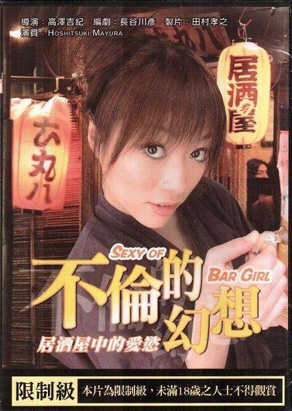 不倫的幻想DVD Hoshitsuki Mayura 高澤吉紀 限制級 日語發音繁體中文 酒吧招牌 (音樂影片購)