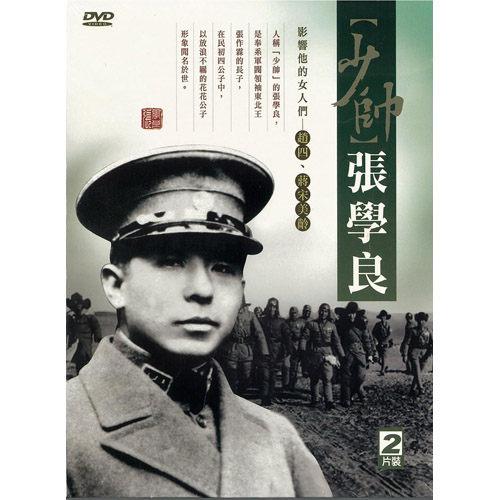 軍事將領 少帥 張學良DVD (2片裝) 西安事變歷史人文中文發音 (音樂影片購)