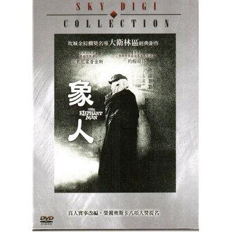 象人DVD The Elephant Man 真人實事改編 雷神索爾人魔安東尼霍普金斯地獄怪客約翰赫特(音樂影片購)