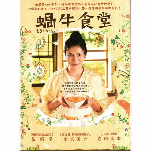 蝸牛食堂DVD Rinco  ^#27 s Restaurant 少林少女柴崎幸空氣人形料