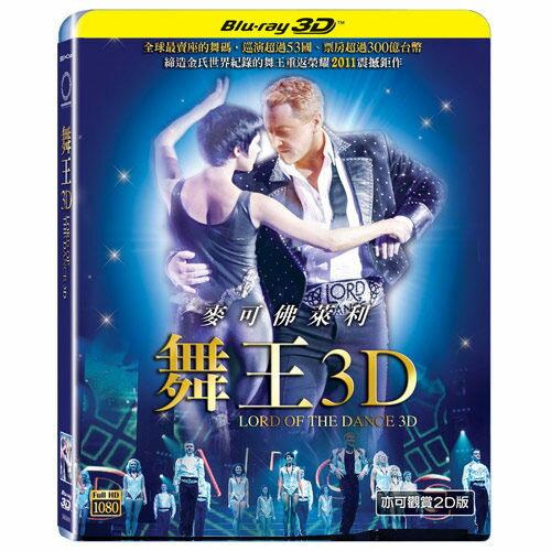 麥可佛萊利 舞王 2D/3D 藍光BD 舞王3D MICHAEL FLATELY LORD OF THE DANCE 3D(音樂影片購)