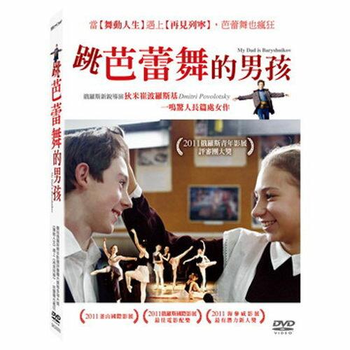 跳芭蕾舞的男孩 DVD My Dad is Baryshnikov 狄米崔波羅斯基 舞動人生 再見列寧 (音樂影片購)